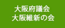 大阪府議会 大阪維新の会
