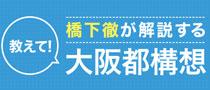 橋下徹が解説する大阪都構想