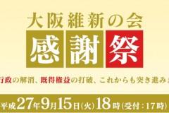 大阪維新の会「感謝祭」のお知らせ《9/15》